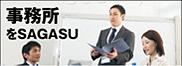 事務所をSAGASU